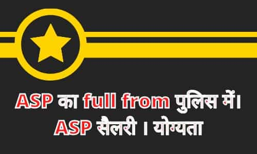asp full form in police | asp salary | asp full from