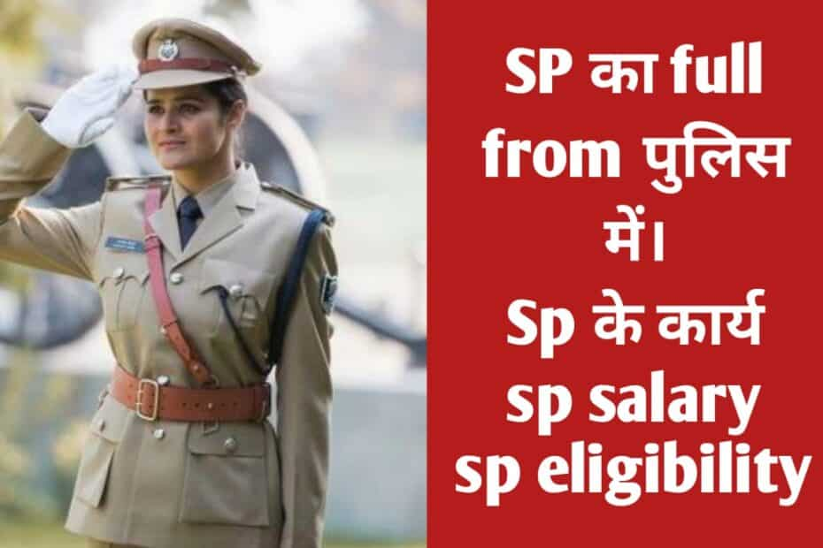 sp full form in police | sp salary | sp full form