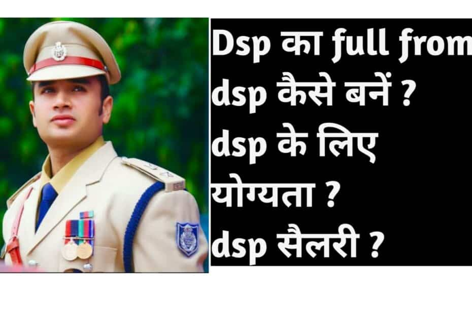 dsp full from | dsp full form in hindi |dsp salary