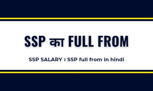 ssp full form in hindi