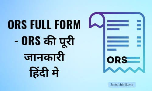 ORS FULL FORM IN HINDI